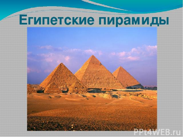 Египетские пирамиды