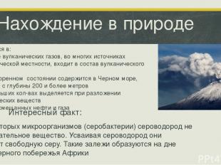 Нахождение в природе Встречается в: Составе вулканических газов, во многих источ