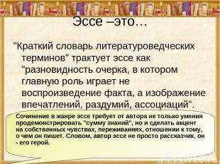 """Эссе –это… """"Краткий словарь литературоведческих терминов"""" трактует эссе как """"раз"""