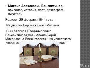 Михаил Алексеевич Веневитинов-археолог, историк, поэт, археограф, писатель. Роди