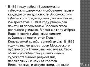 В 1891 году избран Воронежским губернским дворянским собранием первым кандидатом