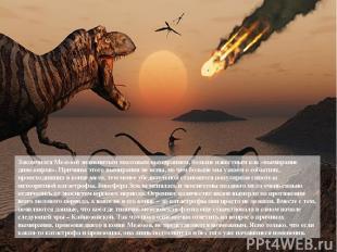 Закончился Мезозой знаменитым массовым вымиранием, больше известным как «вымиран