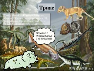 Триас Триас - первый период мезозойской эры. Начался 251 млн лет назад, закончил