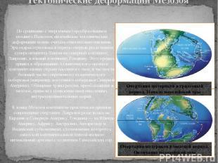 По сравнению с энергичным горообразованием позднего Палеозоя, мезозойские тектон