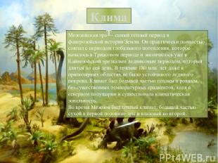 Мезозойская эра — самый тёплый период в фанерозойской истории Земли. Он практиче