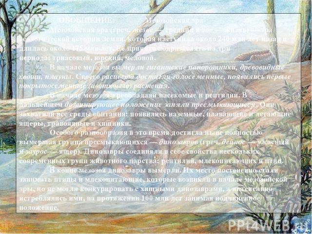 Мезозойская эра Мезозойская эра(греч.мезос— средний изое— жизнь) — эра геологической истории Земли, которая наступила около 240 млн лет назад и длилась около 175 млн лет. Её принято подразделять на три периода:триасовый,юрский,меловой. В нач…