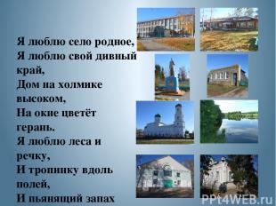 Я люблю село родное, Я люблю свой дивный край, Дом на холмике высоком, На окне ц