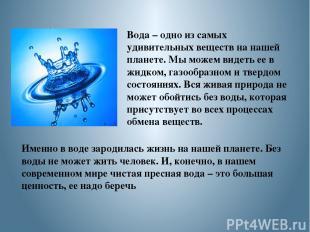 Именно в воде зародилась жизнь на нашей планете. Без воды не может жить человек.