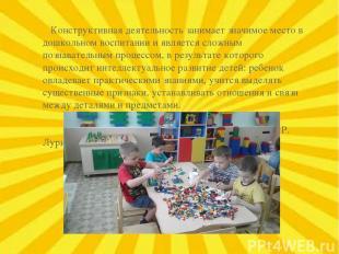 Конструктивная деятельность занимает значимое место в дошкольном воспитании и яв