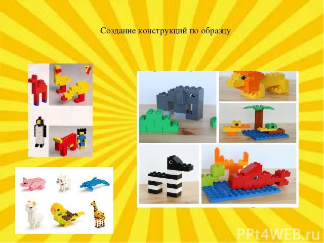 Создание конструкций по образцу