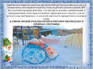 Каждый год в нашем детском саду проходит конкурс построек фигур из снега. С твор