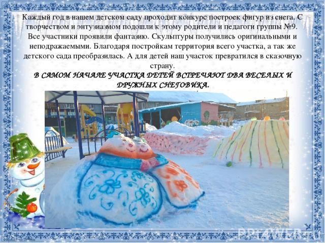 Каждый год в нашем детском саду проходит конкурс построек фигур из снега. С творчеством и энтузиазмом подошли к этому родители и педагоги группы №9. Все участники проявили фантазию. Скульптуры получились оригинальными и неподражаемыми. Благодаря пос…