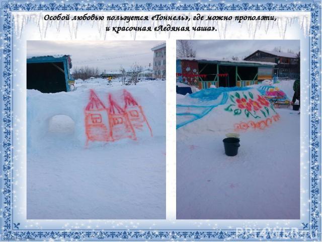 Особой любовью пользуется «Тоннель», где можно проползти, и красочная «Ледяная чаша».