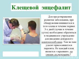 Для предотвращения развития заболевания, при обнаружении впившегося в тело клеща