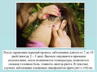 После заражения скрытый процесс заболевания длится от 7 до 15 дней (иногда 2—3 д