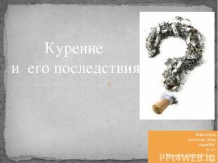 Употребление табака Способы употребления табака: Основной способ употребления та