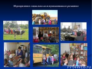 Мероприятия социально-коммуникативного развития