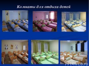 Комнаты для отдыха детей