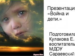 Презентация «Война и дети.» Подготовила: Кулакова Е. Н. воспитатель МДОУ Сараевс