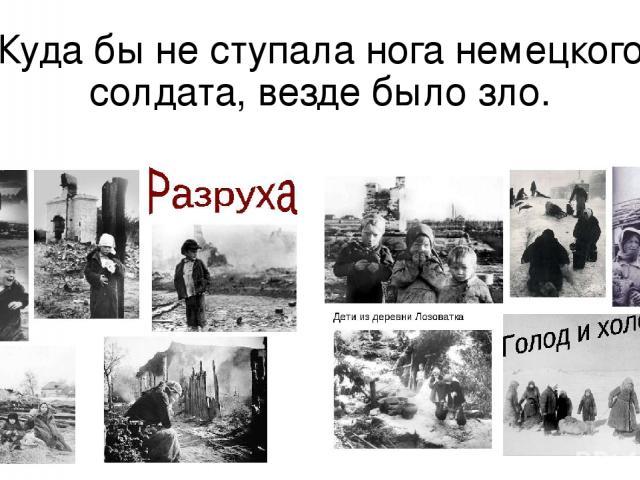 Куда бы не ступала нога немецкого солдата, везде было зло.