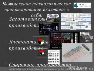 Комплексное технологическое проектирование включает в себя: Заготовительное прои