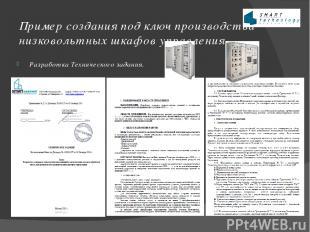 Пример создания под ключ производства низковольтных шкафов управления Разработка