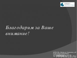 Благодарим за Ваше внимание! 107076, РФ, г. Москва, ул. Стромынка, д. 18 E-mail: