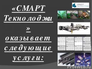 «СМАРТ Текнолоджи» оказывает следующие услуги: Аудит состояния предприятия, обор