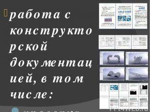 работа с конструкторской документацией, в том числе: проверка чертежей деталей н