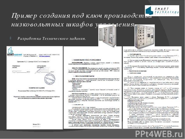 Пример создания под ключ производства низковольтных шкафов управления Разработка Технического задания.