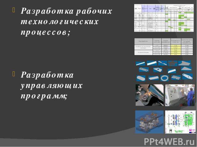 Разработка рабочих технологических процессов; Разработка управляющих программ; Моделирование обработки детали на станке; Наладка станков, отработка управляющих программ и внедрение технологий по механической обработке на станке с получением годных д…