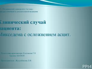АО «Медицинский университет Астана» Кафедра семейной и доказательной медицины Кл