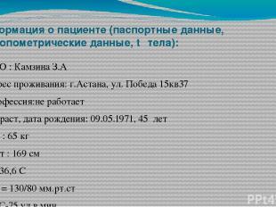 Информация о пациенте (паспортные данные, антропометрические данные, t⁰ тела): Ф