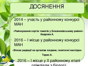 ДОСЯНЕННЯ 2014 – участь у районному конкурсі МАН «Районування сортів томатів у Б