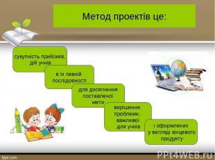 Проектне навчання