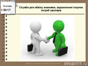 Сьогодні http://vsimppt.com.ua/ http://vsimppt.com.ua/ Служби для обміну знанням