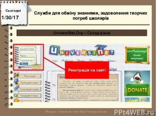 Сьогодні http://vsimppt.com.ua/ http://vsimppt.com.ua/ UniversiNet.Org – Склад в