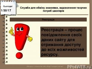 Сьогодні http://vsimppt.com.ua/ http://vsimppt.com.ua/ Реєстрація Реєстрація – п