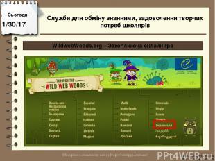 Сьогодні http://vsimppt.com.ua/ http://vsimppt.com.ua/ WildwebWoods.org – Захопл