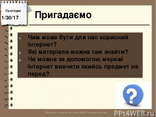 Сьогодні Пригадаємо http://vsimppt.com.ua/ http://vsimppt.com.ua/ Чим може бути
