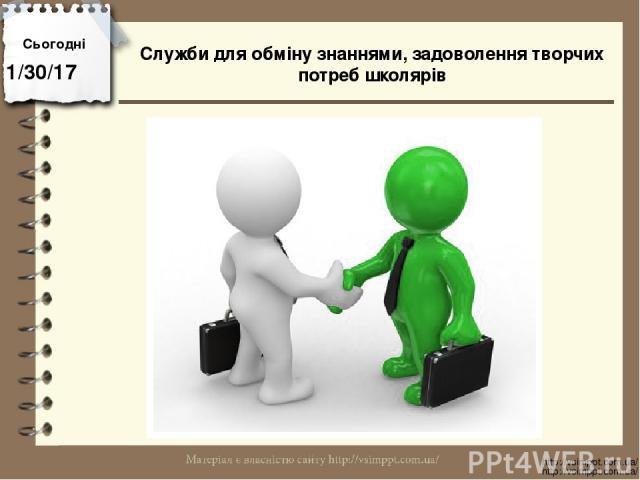 Сьогодні http://vsimppt.com.ua/ http://vsimppt.com.ua/ Служби для обміну знаннями, задоволення творчих потреб школярів