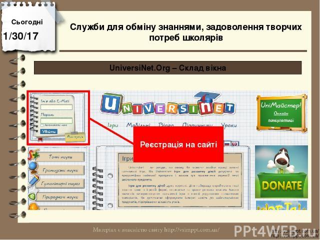 Сьогодні http://vsimppt.com.ua/ http://vsimppt.com.ua/ UniversiNet.Org – Склад вікна Реєстрація на сайті Служби для обміну знаннями, задоволення творчих потреб школярів