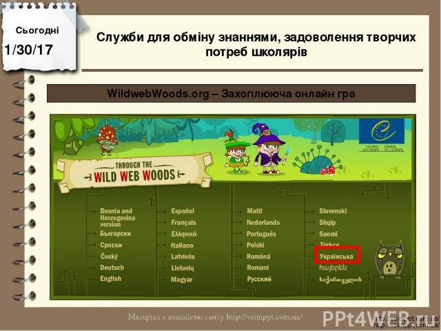 Сьогодні http://vsimppt.com.ua/ http://vsimppt.com.ua/ WildwebWoods.org – Захоплююча онлайн гра Служби для обміну знаннями, задоволення творчих потреб школярів