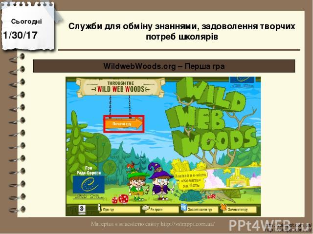 Сьогодні http://vsimppt.com.ua/ http://vsimppt.com.ua/ WildwebWoods.org – Перша гра Служби для обміну знаннями, задоволення творчих потреб школярів
