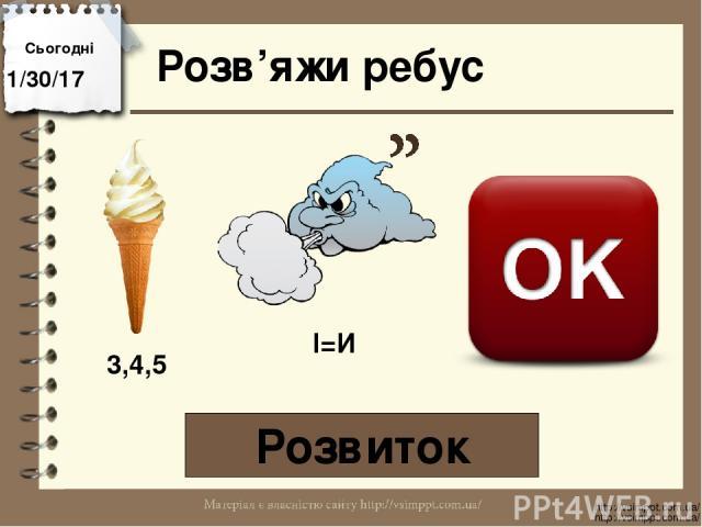 Розв'яжи ребус Розвиток Сьогодні http://vsimppt.com.ua/ http://vsimppt.com.ua/ 3,4,5 І=И