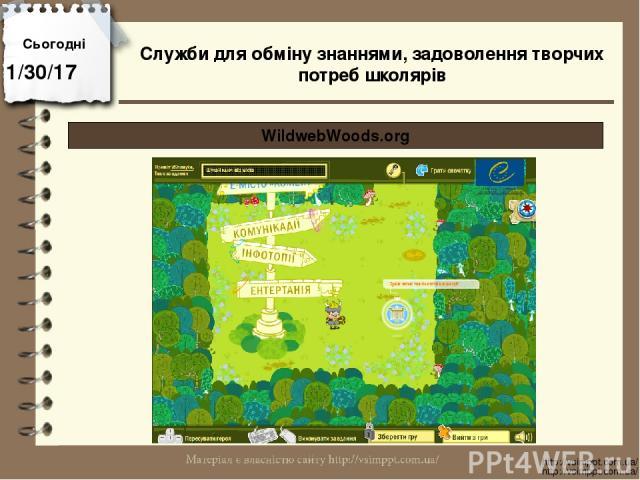 Сьогодні http://vsimppt.com.ua/ http://vsimppt.com.ua/ WildwebWoods.org Служби для обміну знаннями, задоволення творчих потреб школярів