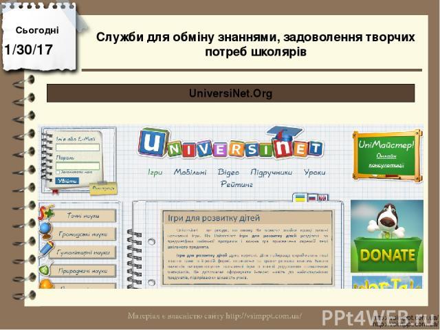 Сьогодні http://vsimppt.com.ua/ http://vsimppt.com.ua/ UniversiNet.Org Служби для обміну знаннями, задоволення творчих потреб школярів