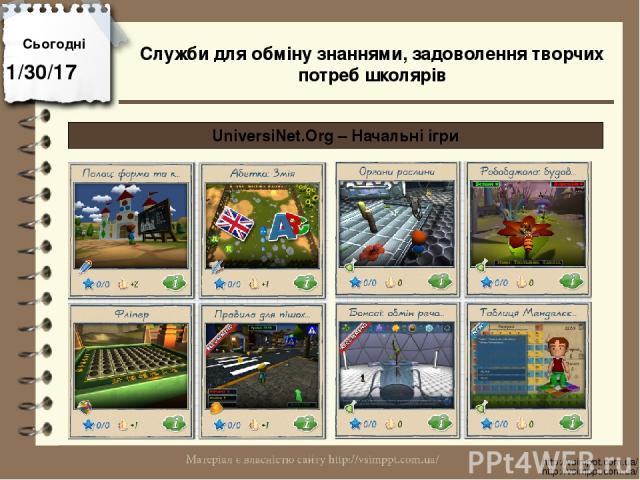Сьогодні http://vsimppt.com.ua/ http://vsimppt.com.ua/ UniversiNet.Org – Начальні ігри Служби для обміну знаннями, задоволення творчих потреб школярів