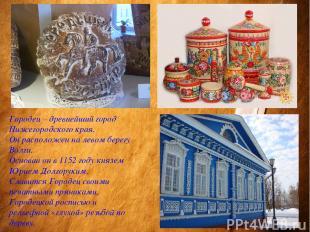 Городец – древнейший город Нижегородского края. Он расположен на левом берегу Во