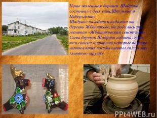 Наша маленькая деревня Шадрино состоит из двух улиц,Школьная и Набережная. Шадри